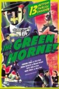 The Green Hornet (1940) E.1: The Tunnel of Terror